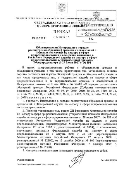 Инструкция о порядке рассмотрения обращений граждан и организаций в Федеральной службе по надзору в сфере природопользования