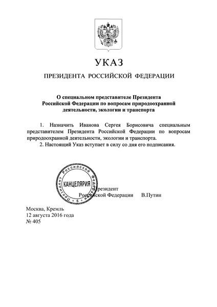 Указ 405 О специальном представителе Президента Российской Федерации по вопросам природоохранной деятельности, экологии и транспорта