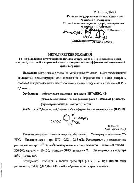 МУК 4.1.1422-03 Методические указания по определению остаточных количеств этофумезата в корнеплодах и ботве сахарной, столовой и кормовой свеклы методом высокоэффективной жидкостной хроматографии