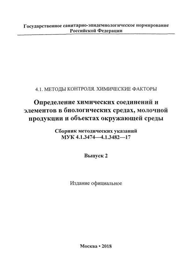 МУК 4.1.3475-17 Измерение массовой концентрации тиодиуксусной кислоты в моче методом газовой хромато-масс-спектрометрии