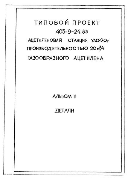 Типовой проект 405-9-24.83 Альбом II. Детали