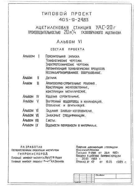 Типовой проект 405-9-24.83 Альбом VI. Задания заводу-изготовителю