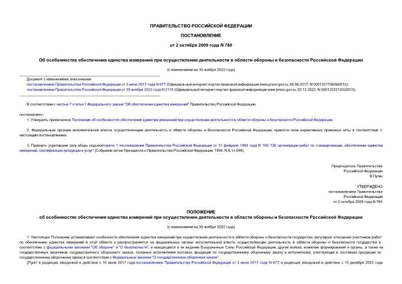 Положение об особенностях обеспечения единства измерений при осуществлении деятельности в области обороны и безопасности Российской Федерации