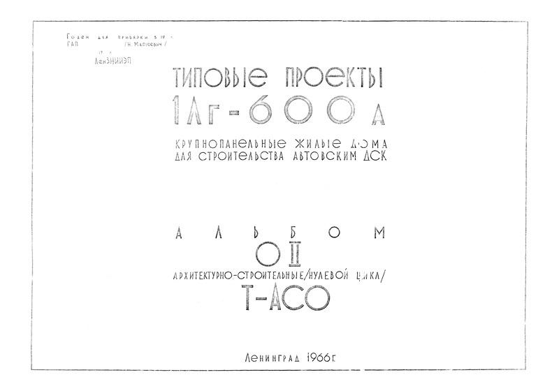 Типовой проект 1Лг-600А Альбом 0-II. Архитектурно-строительные чертежи на серию (нулевой цикл)