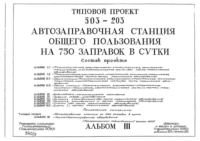 Типовой проект 503-203 Альбом III. Водопроводно-канализационные сооружения