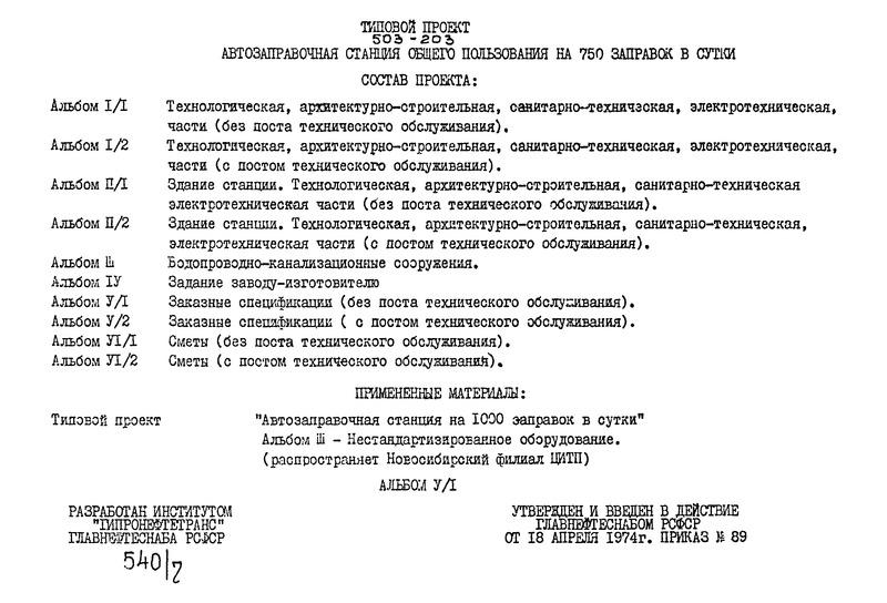 Типовой проект 503-203 Альбом V/1. Заказные спецификации (без поста технического обслуживания)