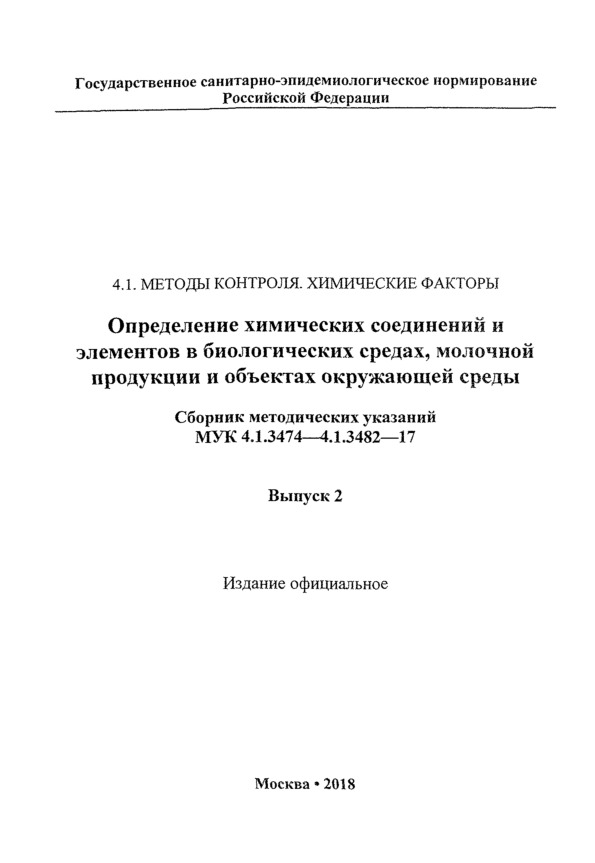 МУК 4.1.3479-17 Измерение массовых концентраций N-нитрозоаминов (N-нитрозодиметиламин, N-нитрозодиэтиламин) в крови методом капиллярной газовой хроматографии