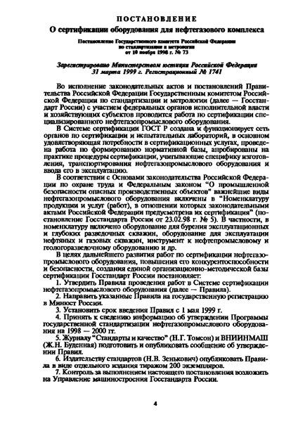 Правила по проведению работ в системе сертификации нефтегазопромыслового оборудования