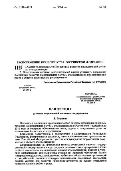 Концепция развития национальной системы стандартизации