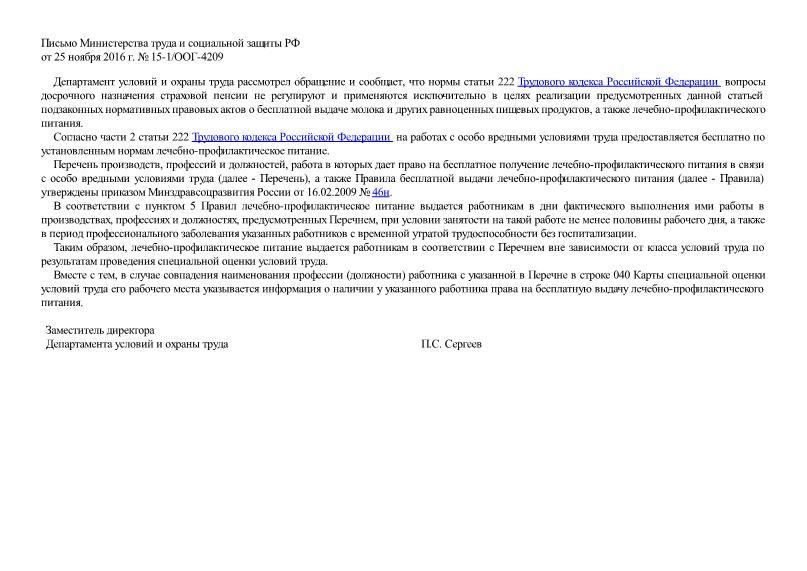 Письмо 15-1/ООГ-4209 О бесплатной выдаче лечебно-профилактического питания работникам организации