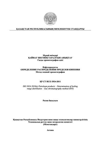 СТ РК ИСО 3924-2011 Нефтепродукты. Определение распределения пределов кипения. Метод газовой хроматографии