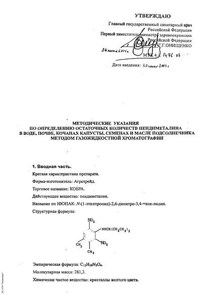 МУК 4.1.1476-03 Методические указания по определению остаточных количеств пендиметалина в воде, почве, кочанах капусты, семенах и масле подсолнечника методом газожидкостной хроматографии