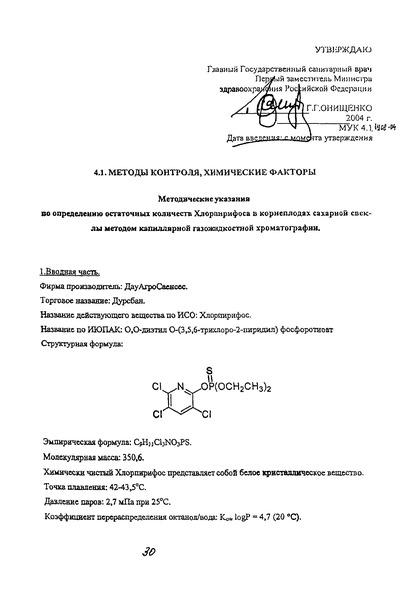 МУК 4.1.1908-04 Методические указания по определению остаточных количеств Хлорпирифоса в корнеплодах сахарной свеклы методом капиллярной газожидкостной хроматографии
