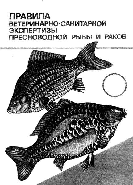 Правила ветеринарно-санитарной экспертизы пресноводной рыбы и раков