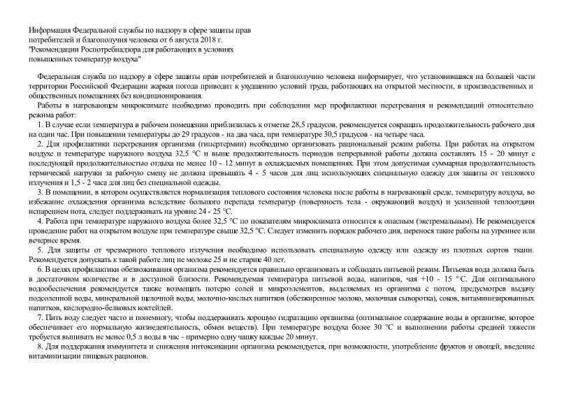 Информация  Рекомендации Роспотребнадзора для работающих в условиях повышенных температур воздуха