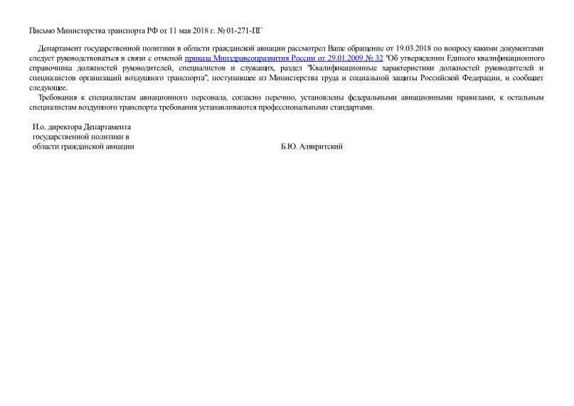 Письмо 01-271-ПГ О требованиях к специалистам воздушного транспорта