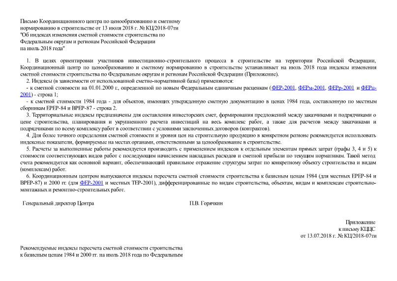 Письмо КЦ/2018-07ти Об индексах изменения сметной стоимости строительства по Федеральным округам и регионам Российской Федерации на июль 2018 года