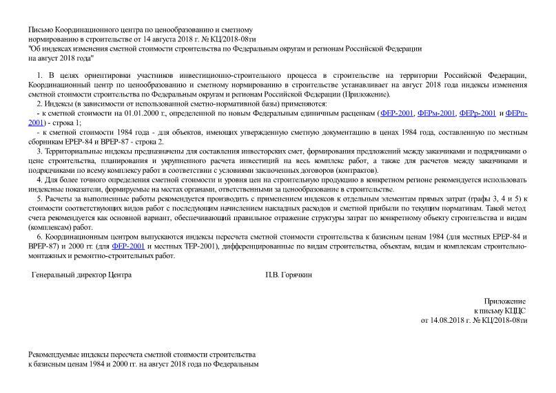 Письмо КЦ/2018-08ти Об индексах изменения сметной стоимости строительства по Федеральным округам и регионам Российской Федерации на август 2018 года