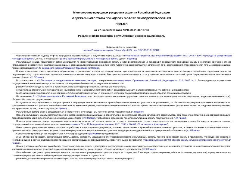 Письмо РН-09-01-36/15783 Разъяснения по правилам рекультивации и консервации земель