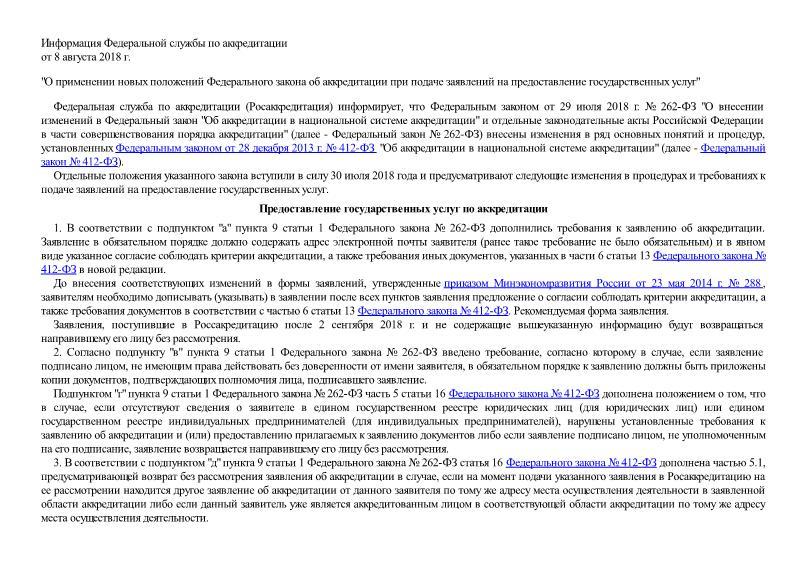 Информация  О применении новых положений Федерального закона об аккредитации при подаче заявлений на предоставление государственных услуг
