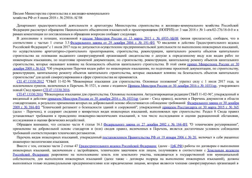 Письмо 25016-АГ/08 О проведении инженерно-экологических изысканий, выполняемых при строительстве