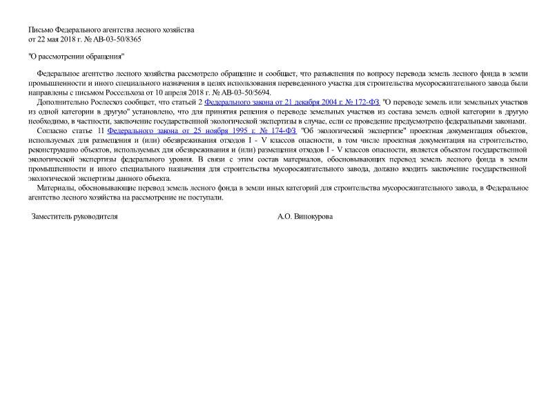 Письмо АВ-03-50/8365 О рассмотрении обращения