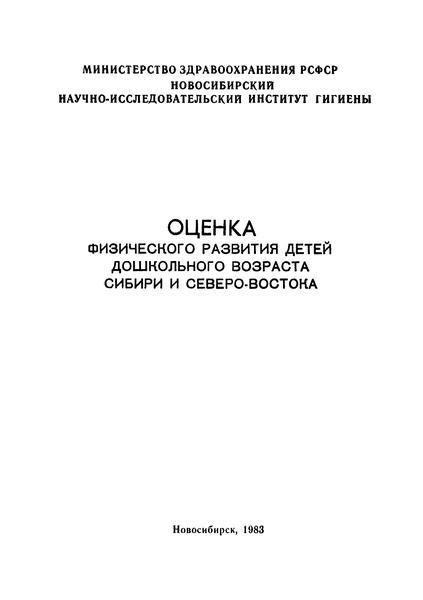 Оценка физического развития детей дошкольного возраста Сибири и Северо-Востока