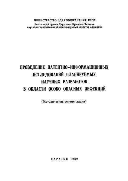 Проведение патентно-информационных исследований планируемых научных разработок в области особо опасных инфекций