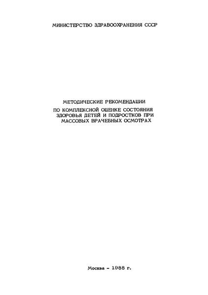 МР 08-14/4 Методические рекомендации по комплексной оценке состояния здоровья детей и подростков при массовых врачебных осмотрах