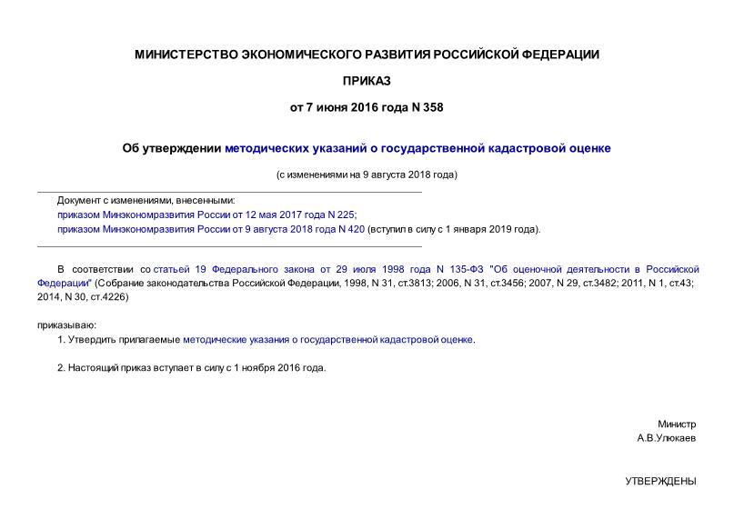 Методические указания о государственной кадастровой оценке