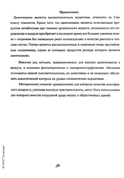 МУК 4.1.2010-05 Газохроматографическое определение диметиламина (ДМА) в воздухе. Методические указания