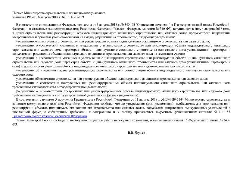 Письмо 35116-ВЯ/09 О внесении изменений в Градостроительный кодекс РФ по вопросам строительства и реконструкции объектов индивидуального жилищного строительства и садовых домов