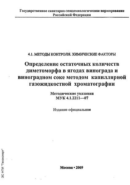 МУК 4.1.2211-07 Определение остаточных количеств диметоморфа в ягодах винограда и виноградном соке методом капиллярной газожидкостной хроматографии