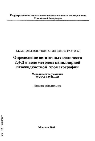 МУК 4.1.2270-07 Определение остаточных количеств 2,4-Д в воде методом капиллярной газожидкостной хроматографии