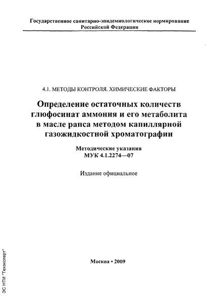 МУК 4.1.2274-07 Определение остаточных количеств глюфосинат аммония и его метаболита в масле рапса методом капиллярной газожидкостной хроматографии