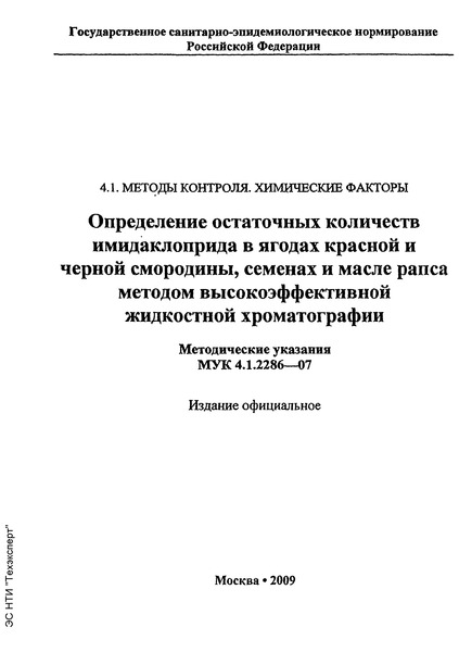 МУК 4.1.2286-07 Определение остаточных количеств имидаклоприда в ягодах красной и черной смородины, семенах и масле рапса методом высокоэффективной жидкостной хроматографии