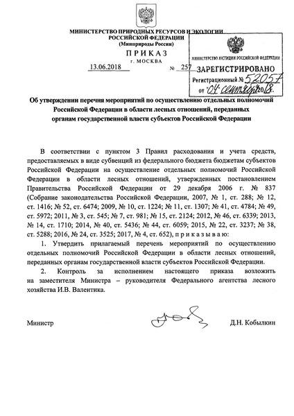 Перечень мероприятий по осуществлению отдельных полномочий Российской Федерации в области лесных отношений, переданных органам государственной власти субъектов Российской Федерации