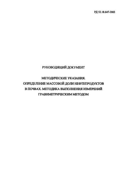 РД 52.18.647-2003 Методические указания. Определение массовой доли нефтепродуктов в почвах. Методика выполнения измерений гравиметрическим методом