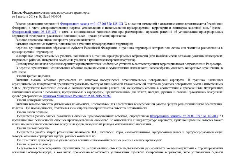 Письмо Исх-19400/04 Об установлении приаэродромных территорий аэродромов гражданской авиации