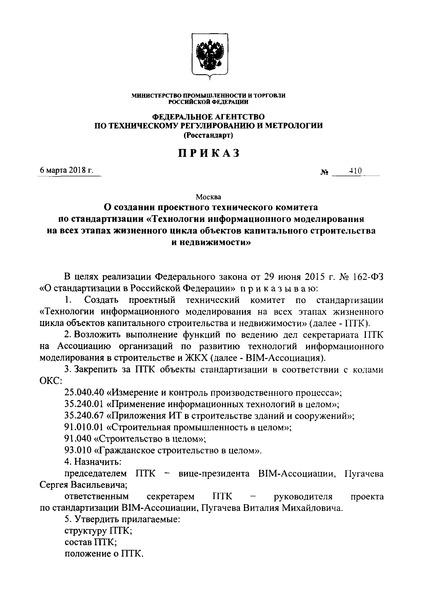 Приказ 410 О создании проектного технического комитета по стандартизации