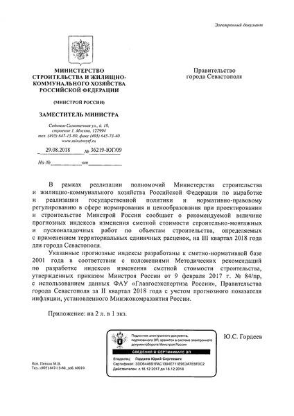 Письмо 36219-ЮГ/09 О рекомендуемой величине прогнозных индексов изменения сметной стоимости строительно-монтажных и пусконаладочных работ по объектам строительства, определяемых с применением территориальных единичных расценок, на III квартал 2018 года для города Севастополя