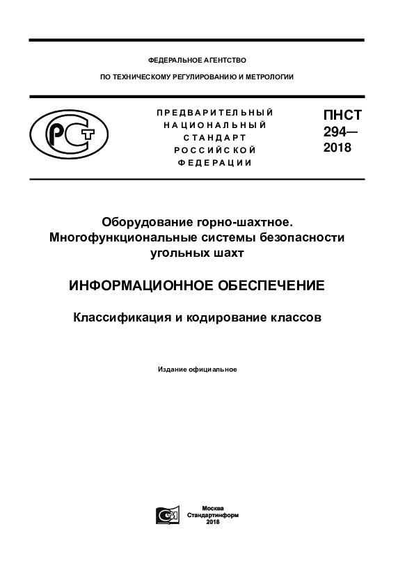 ПНСТ 294-2018 Оборудование горно-шахтное. Многофункциональные системы безопасности угольных шахт. Информационное обеспечение. Классификация и кодирование классов