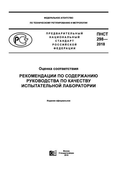 ПНСТ 298-2018 Оценка соответствия. Рекомендации по содержанию Руководства по качеству испытательной лаборатории