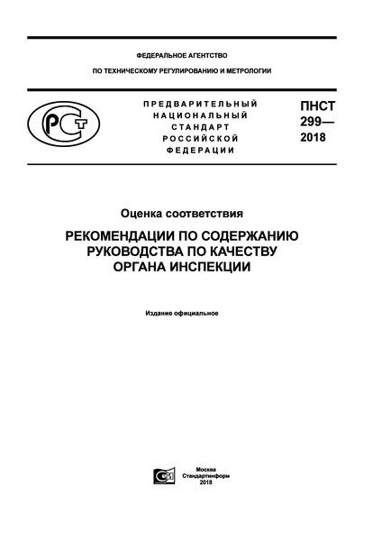 ПНСТ 299-2018 Оценка соответствия. Рекомендации по содержанию Руководства по качеству органа инспекции