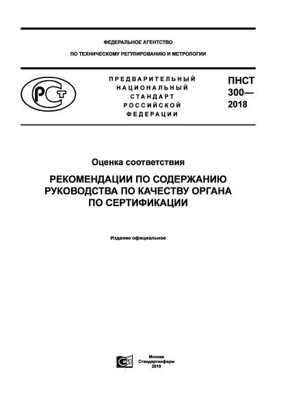 ПНСТ 300-2018 Оценка соответствия. Рекомендации по содержанию Руководства по качеству органа по сертификации