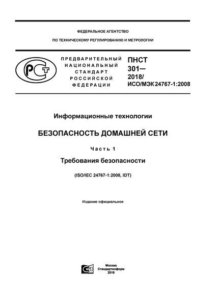 ПНСТ 301-2018 Информационные технологии. Безопасность домашней сети. Часть 1. Требования безопасности
