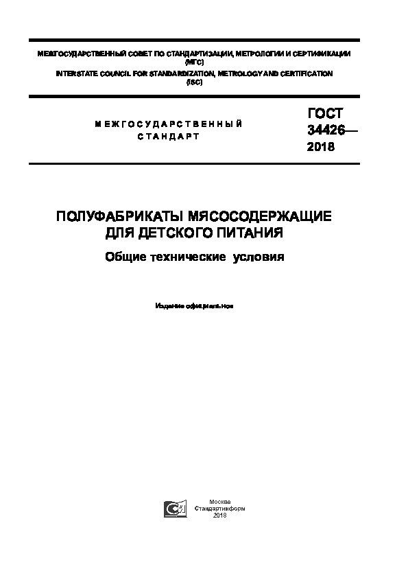 ГОСТ 34426-2018 Полуфабрикаты мясосодержащие для детского питания. Общие технические условия