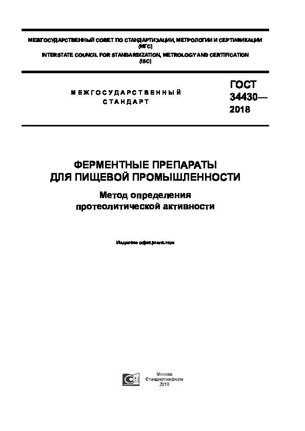 ГОСТ 34430-2018 Ферментные препараты для пищевой промышленности. Метод определения протеолитической активности