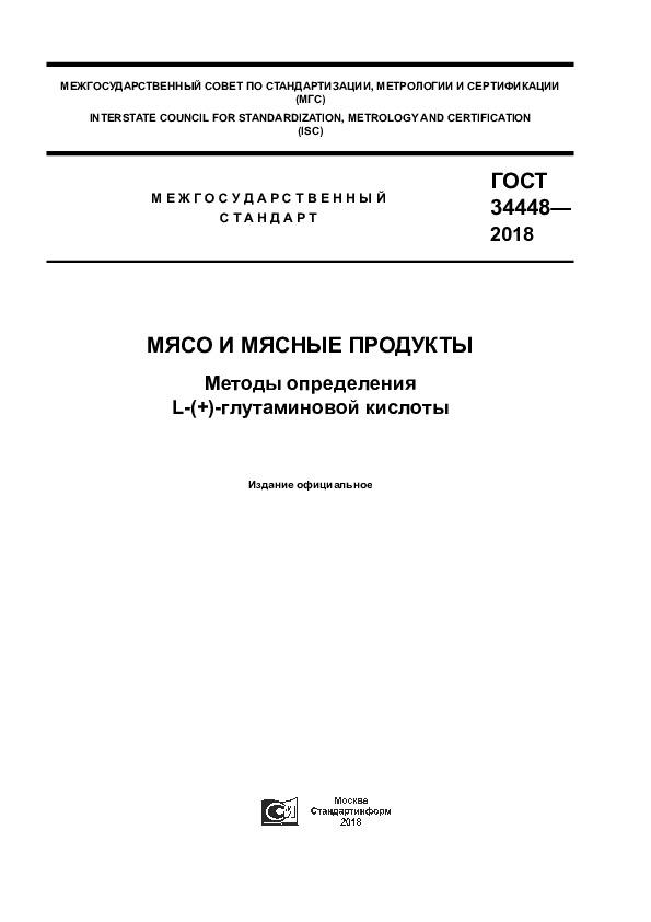 ГОСТ 34448-2018 Мясо и мясные продукты. Методы определения L-(+)-глутаминовой кислоты