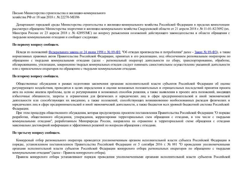 Письмо 22270-МП/06 Об обращении с твердыми коммунальными отходами